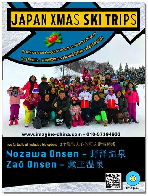 Japan Ski Trip in Christmas